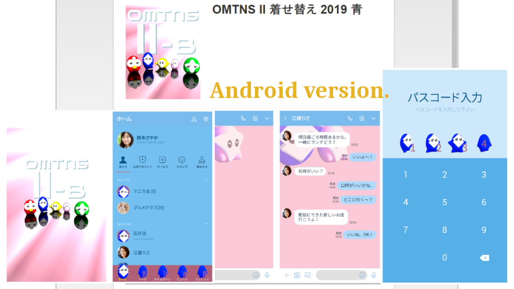 OMTNS-skin_Blue_2019_Android