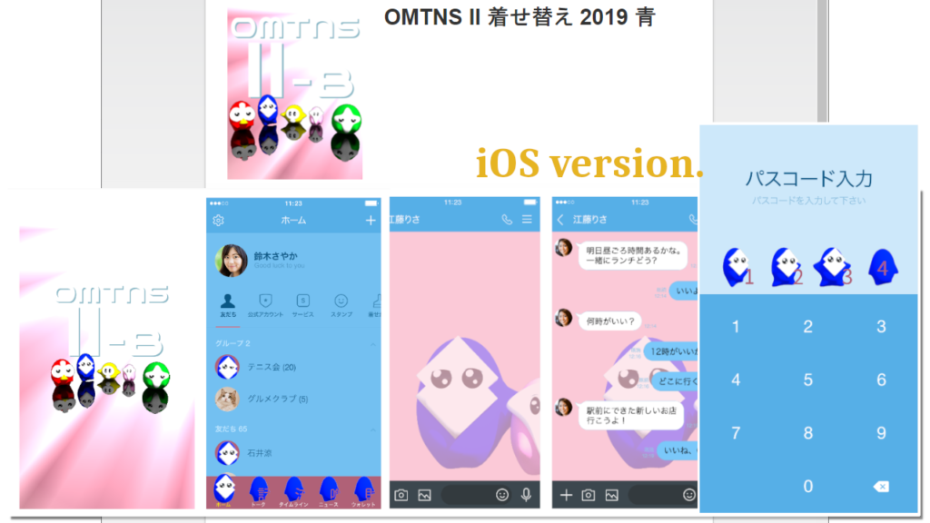 OMTNS-skin_Blue_2019_iOS