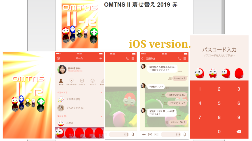 OMTNS-skin_Red_2019_iOS