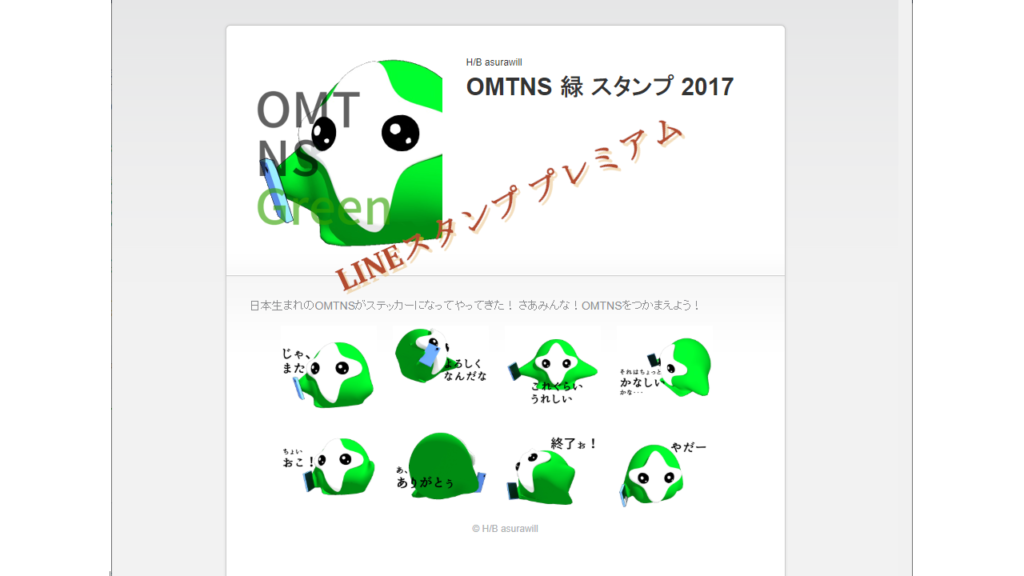 OMTNS-sticker_Green_2017_premiam