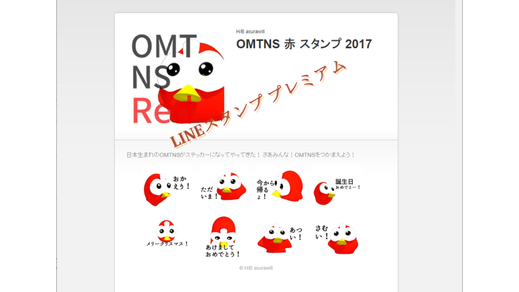 OMTNS-sticker_Red_2017_premiam