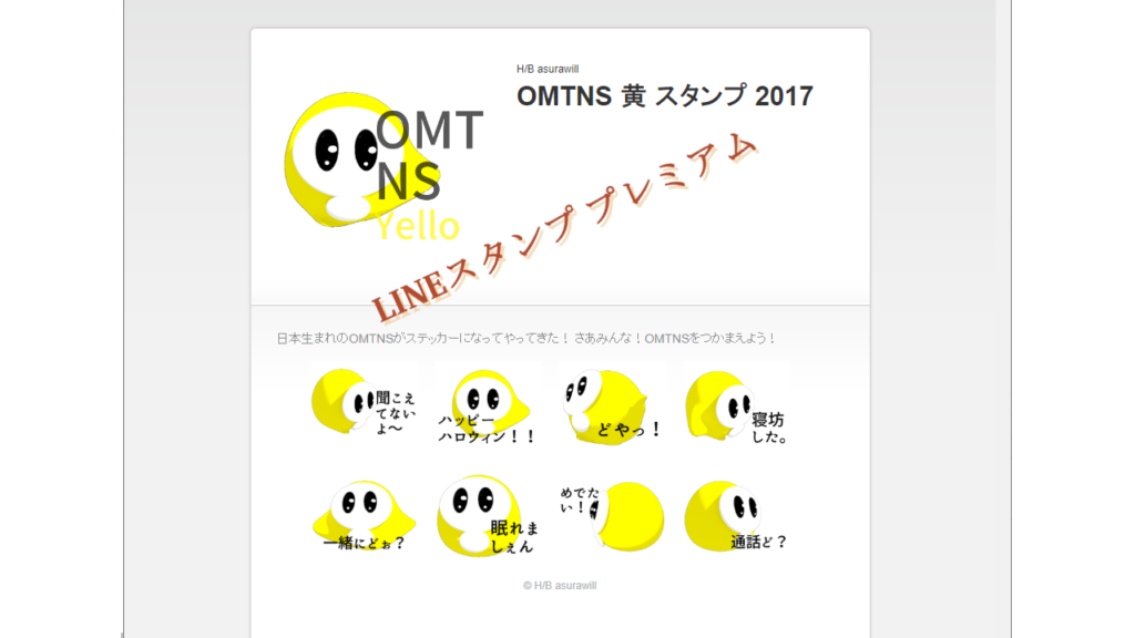 OMTNS-sticker_Yellow_2017_premiam