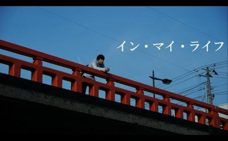 自主制作映画「イン・マイ・ライフ」 |  tsurunan eigaken