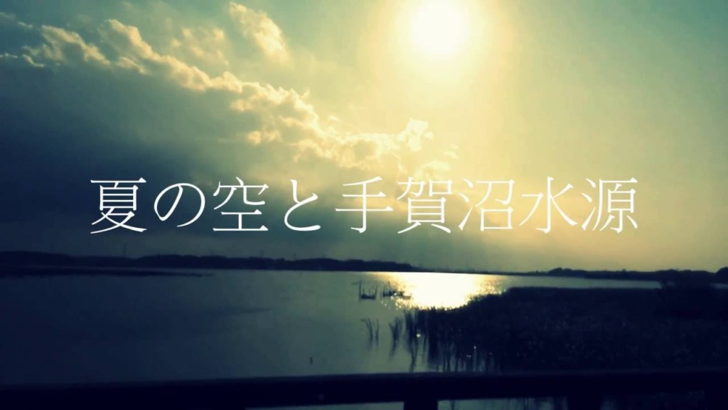 SKY ON THE EARTH 夏の空と手賀沼水源 not Time lapse