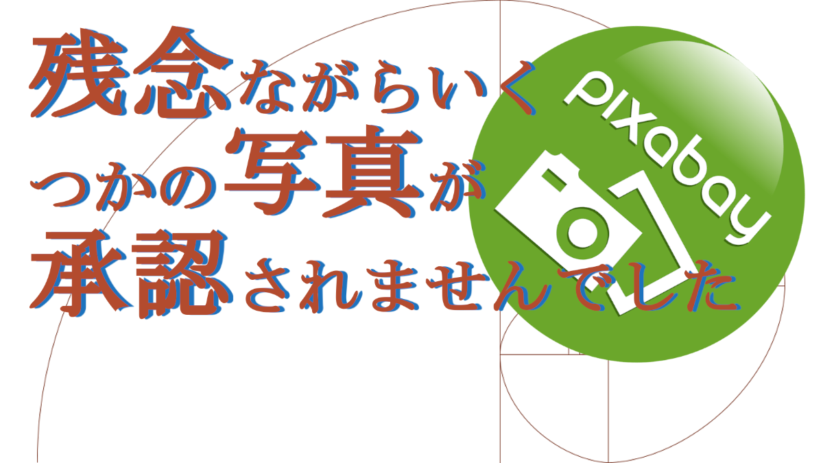 Pxabay 品質ガイド 和訳