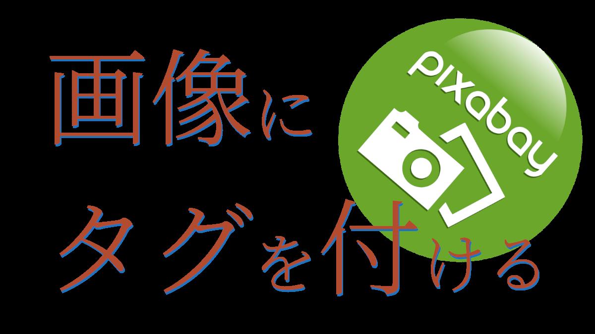 Pxabay タグ付け 和訳