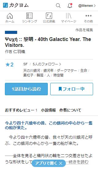 Ψυχή :: 黎明 - 40th Galactic Year. The Visitors.   Creative