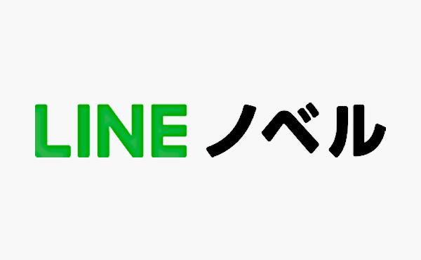 LINEノベル